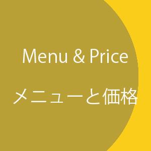 メニューと価格