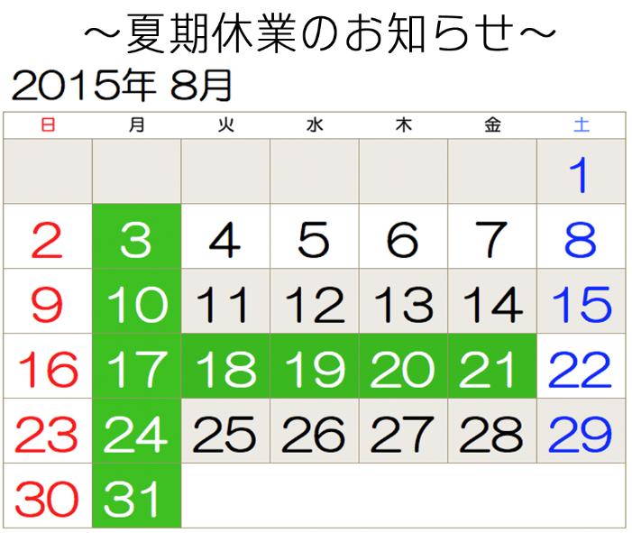 スクリーンショット 2015-08-05 19.35.53 のコピー